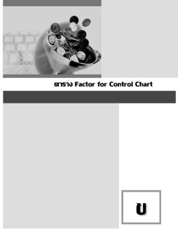 ตาราง Factor for Control Chart