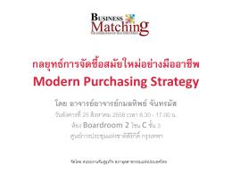 ผู้จัดซื้อ - หน่วยงานจับคู่ธุรกิจ : สภาอุตสาหกรรมแห่งประเทศไทย