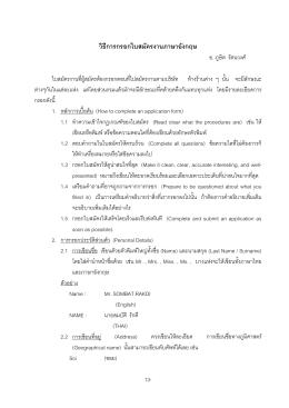 วิธีเขียนใบสมัครงานภาษาอังกฤษ