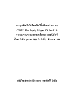 6 เดือน - Tisco Asset Management
