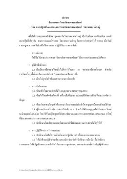 ประกาศฯ แนวปฏิบัติในการสอบ 2548 - กองกิจการนักศึกษา