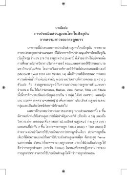 การประเมินส่วนสูงคนไทยในปัจจุบัน จากความยาว