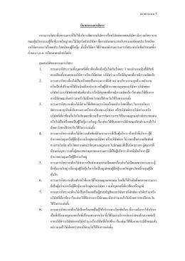 เอกสารแนบ 5 นยามกรรมการอิสระ กรรมการอ)สระคือกร