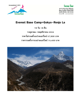 Everest Base Camp+Gokyo