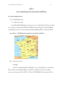 บทที่ 12 สถานภาพธุรกิจ/อุตสาหกรรมเกมของประเทศฝรั่งเศส