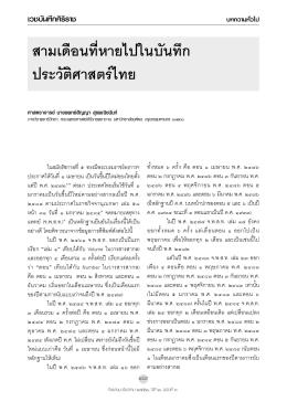 สามเดือนที่หายไปในบันทึก ประวัติศาสตร์ไทย