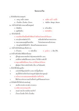 ข้อสอบภาษาไทย ๑. ข้อใดเป็นค าประสมทุกค า ก. ยกค
