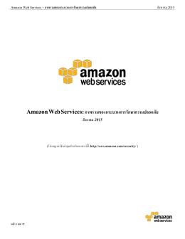 Amazon Web Services: ภาพรวมของกระบวนการรักษาความปลอดภัย