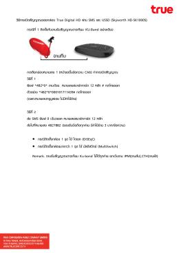 วิธีการเปิดสัญญาณของกล่อง True Digital HD ผ่าน SMS และ USSD (Sk