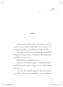 Page อาจารย์indd 1.indd