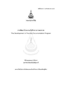รายงานการวิจัย การพัฒนาโปรแกรมบันทึกทางการพ