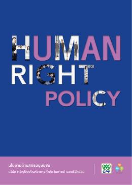 นโยบายด้านสิทธิมนุษยชน - บริษัท เจริญโภคภัณฑ์อาหาร จำกัด