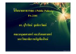 นโยบายสาธารณะ ( Public Policy)