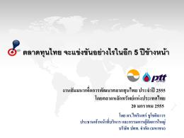 ตลาดทุนไทย จะแข่งขันอย่างไรในอีก 5 ปีข้างหน้า