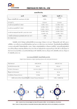 ความแตกต่างของ PE80 - PE100 - เพรชสยามพีอีไพ้พ์ ผู้ผลิตท่อร้อยสายไฟ