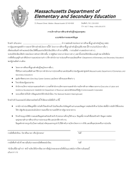 ABE Program Release of Information Form for Students