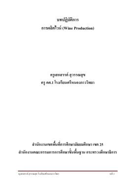 บทปฏิบัติการ การผลิตไวน์ (Wine Production)