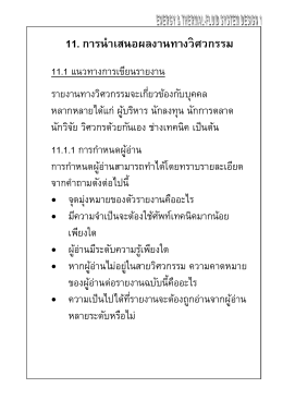 11. การนําเสนอผลงานทางวิศวกรรม