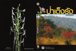 ป่า เต็ง รัง - กรมอุทยานแห่งชาติ สัตว์ป่า และพันธุ์พืช
