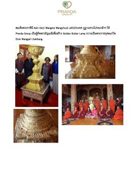 สมเด็จพระราชินี Ashi Dorji Wangmo Wangchuck แห่ง