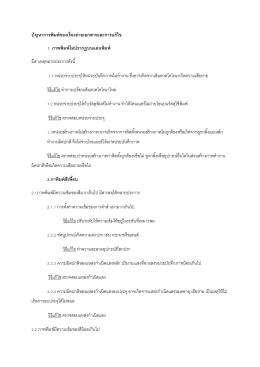 ปัญหาการพิมพ์ของเรื่องถ่ายเอกสารและการแก้ไ 1