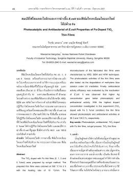 5) สมบัติโฟโตแคตะไลติกและการฆ่าเชื้อ E.coli ของฟิล์มไทเทเนียมไดออก