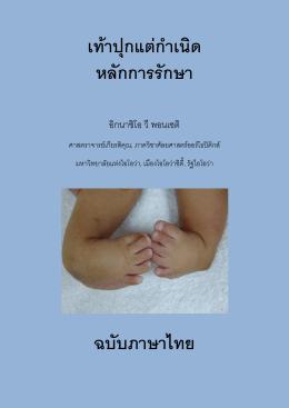 เท้าปุกแต่กาเนิด หลักการรักษา ฉบับภาษาไทย