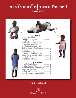 Clubfoot: Ponseti Management [Thai]