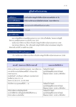 45 วัน - สำนักงานบริหารแรงงานไทยไปต่างประเทศ