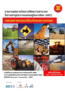 กลุ่มอุตสาหกรรมเครื่องจักรกลการเกษตร