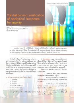 Validation and Verification of Analytical Procedure