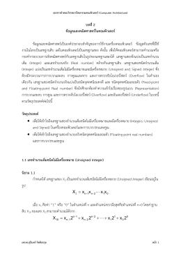 บทที่2 ข้อมูลและคณิตศาสตร์ในคอมพิวเตอร์ ข้อม