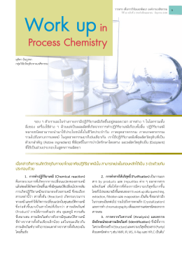Work up in Process Chemistry