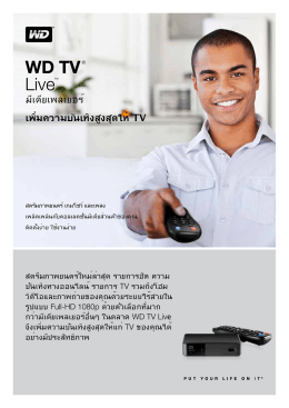 WD TV® Live™ Media Player - Product Overview