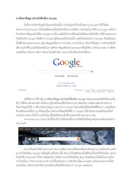 การค้นหาข้อมูล อย่าหวังพึ่งเพียง Google นึกถึงกา