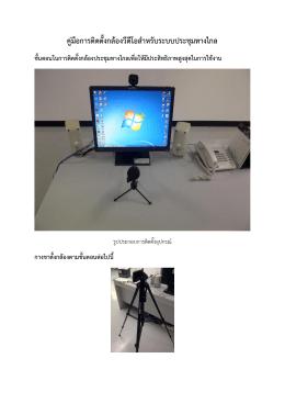 คู่มือการติดตั้งกล้องวีดีโอสาหรับระบบประชุ