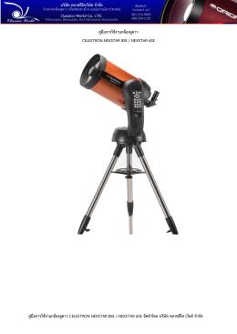 คู่มือการใช้งานกล้องดูดาว celestron nexstar 8se / nexstar 6se จัดทา