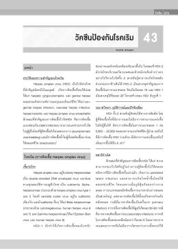 วัคซีนป้องกันโรคเริม - สมาคมโรคติดเชื้อในเด็กแห่งประเทศไทย