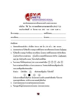 รหัสวิชา 78 วิชา ความถนัดทางภาษาเยอรมัน (PAT 7.2)