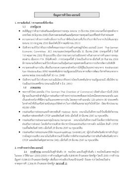 ข้อมูลการค้าไทย-เยอรมนี - กรมเจรจาการค้าระหว่างประเทศ