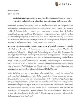 ข่าวประชาสัมพันธ์ (16 มิถุนายน 2559) ออริจิ้น ยึดท ำ