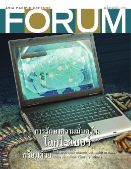 พร้อมด้วย - Indo-Asia-Pacific Defense Forum