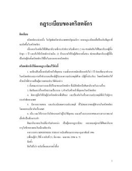 กฎระเบียบของคริสตจักร - ห้องสมุดคริสเตียนไทย