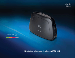 Linksys WES610N Wireless-N Universal Media Connector User Guide