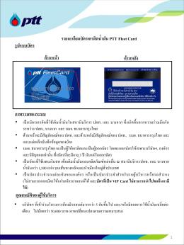 รายละเอียดบัตรเครดิตน้ามัน PTT Fleet Card รูปแบบบัตร ด