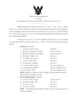 Post Thailand TESOL - คณะมนุษยศาสตร์และสังคมศาสตร์ มหาวิทยาลัย
