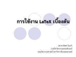การใช้งาน LaTeX เบื้องต้น