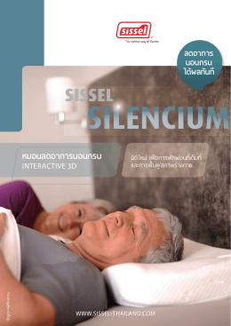 หมอนลดอาการนอนกรน - sissel silencium