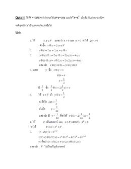 Quiz III จงพิสูจน์ว่า V เป็นเวคเตอร์สเปซหรือไม่ ให้