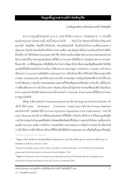 1. ข้อมูลพื้นฐานสารเคมีกำจัดศัตรูพืช - Thai-PAN